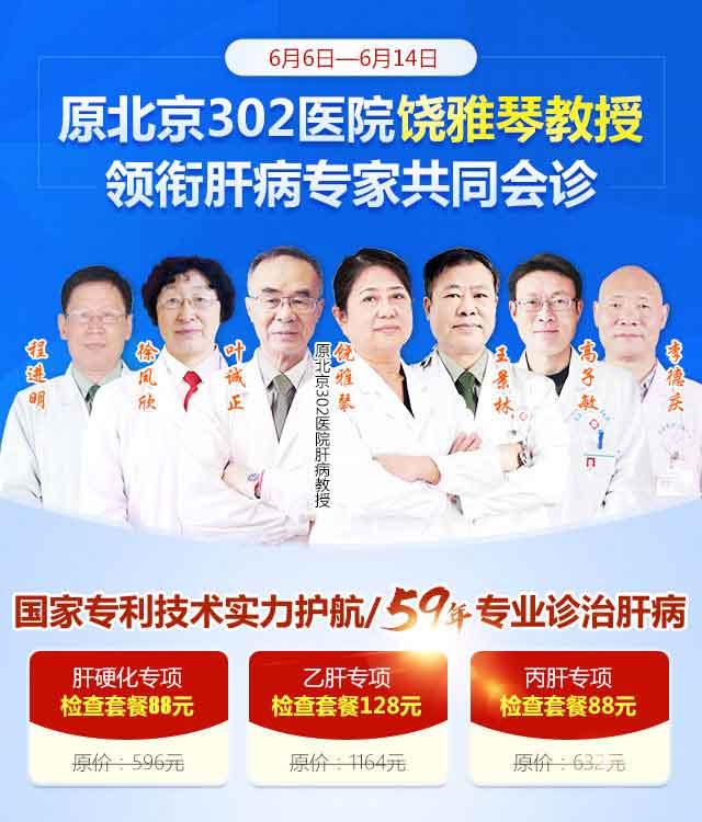 6月6日-14日肝病大咖饶雅琴亲自坐诊河南省医药院附属医院