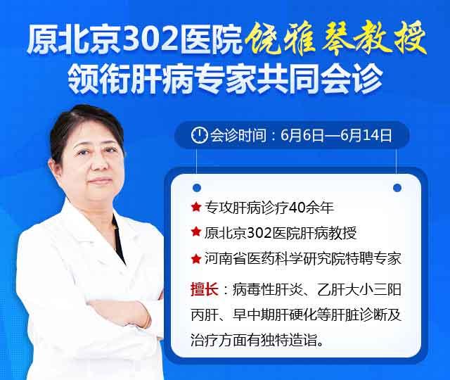 肝病大咖,饶雅琴,河南省医药院附属医院